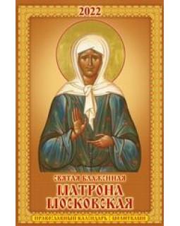 Святая Блаженная Матрона Московская. Православный календарь с молитвами 2022