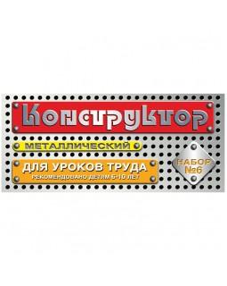 Конструктор металлический Десятое королевство, №6 для уроков труда, 80 эл., картон. коробка