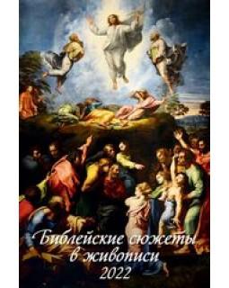 Библейские сюжеты в живописи 2022 Календарь настенный перекидной с ригелем