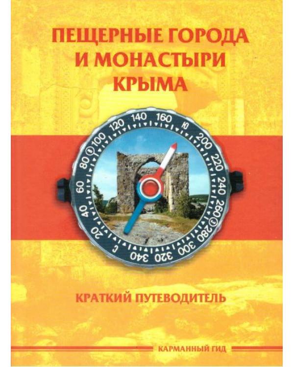 Пещерные города и монастыри Крыма. Краткий путеводитель