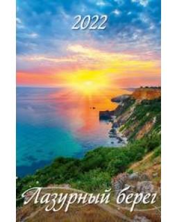 Лазурный берег 2022 Календарь настенный перекидной с ригелем