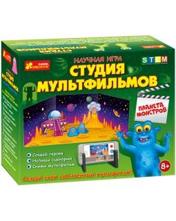 Научная игра Студия мультфильмов. Планета монстров