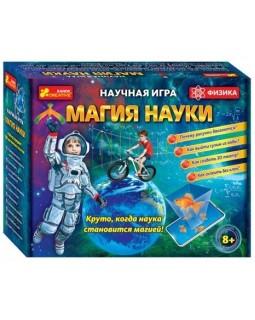 Научная игра - Магия науки. Физика