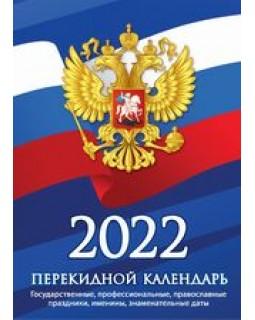 Календарь 2022 офисный С государственной символикой НПК-4-2. Настольный перекидной календарь