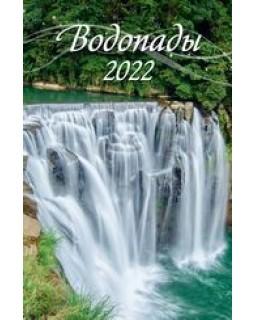 Водопады 2022 Календарь настенный перекидной с ригелем