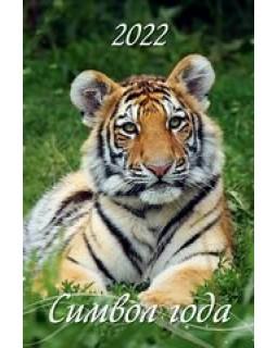 Символ года Вид 1. 2022 Календарь настенный перекидной с ригелем