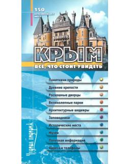 Крым. Все, что стоит увидеть