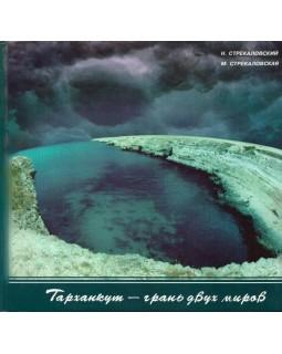 Тарханкут - грань двух миров