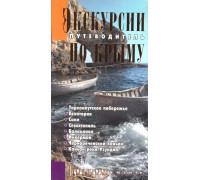 Экскурсии-путеводитель по Крыму