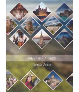 Крымский альбом. Народы. Архитектура. Природа