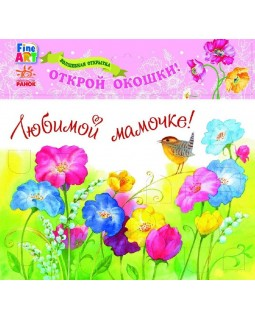 Волшебная открытка - Любимой мамочке. Цветы
