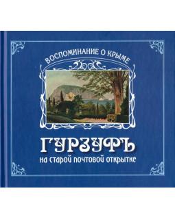 Гурзуф на старой почтовой открытке