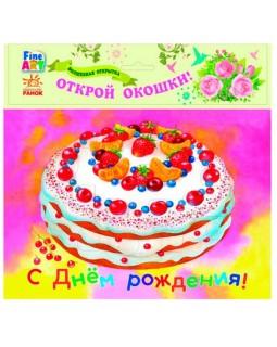 Волшебная открытка - С Днем Рождения. Торт