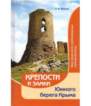 Крепости и замки Южного берега Крыма