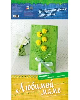Поздравительная открытка - Любимой маме
