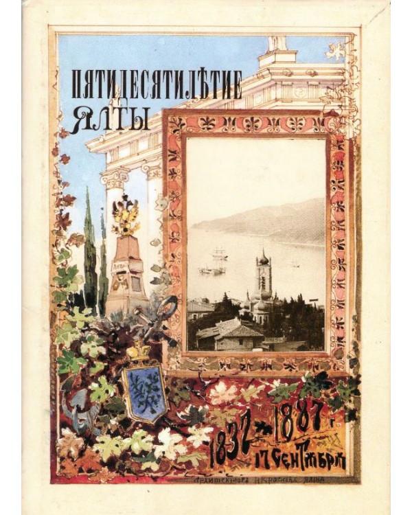 Пятидесятилетие Ялты 1837 -1887 г.