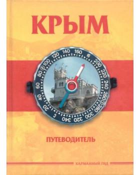 Крым. Краткий путеводитель