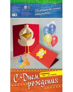 Поздравительная открытка - С Днем Рождения