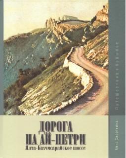 Дорога на Ай-Петри. Путешествие в прошлое