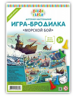 Детская настольная игра-бродилка Морской бой