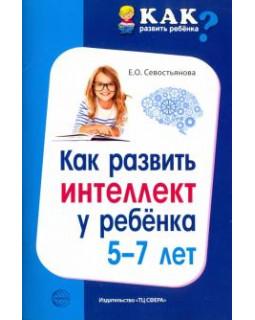 Как развить интеллект у ребенка 5-7 лет