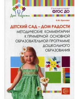 Детский сад. Дом радости. Методические комментарии к примерной основной образовательной программе ДО