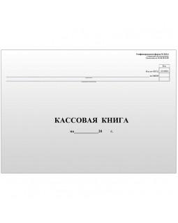 Кассовая книга (форма КО-4) OfficeSpace, А4, 96л., горизонт., 280*190мм, мелов.картон, блок газетный