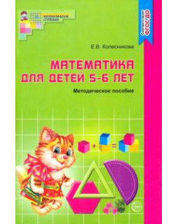 Математика для детей 5-6 лет. Методическое пособие Я считаю