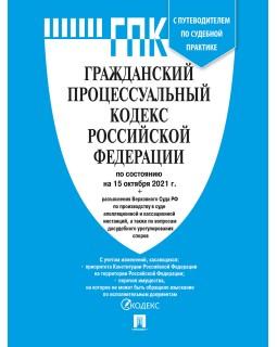Гражданский процессуальный кодекс Российской Федерации по состоянию на 15 октября 2021 г.