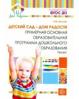 Детский сад. Дом радости. Примерная основная образовательная программа дошкольного образования