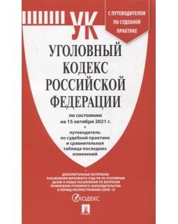 Уголовный кодекс Российской Федерации по состоянию на 15 октября 2021 г.