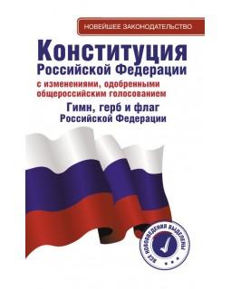 Конституция Российской Федерации с изменениями, одобренными общероссийским голосованием