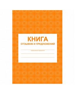 Книга отзывов и предложений А5, 48л., на скрепке, блок писчая бумага