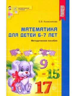 Математика для детей 6-7 лет. Методическое пособие к рабочей тетради «Я считаю до двадцати»