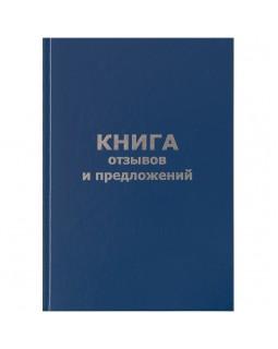 Книга отзывов и предложений OfficeSpace, А5, 96л., бумвинил, офсетный