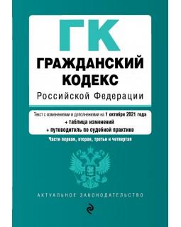 Гражданский кодекс Российской Федерации. Части 1, 2, 3 и 4. Текст с изм. и доп. на 1 октября 2021 г.