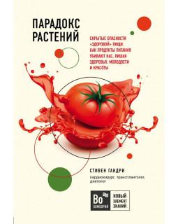 """Парадокс растений. Скрытые опасности """"здоровой"""" пищи: как продукты питания убивают нас, лишая здоров"""