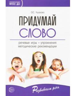 Придумай слово. Речевые игры и упражнения для дошкольников