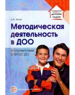 Методическая деятельность в ДОО. В соответствии с ФГОС ДО