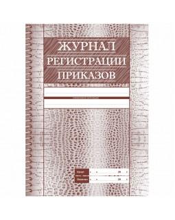 Журнал регистрации приказов А4, 28л., на скрепке, блок офсет