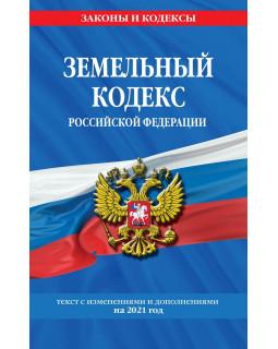 Земельный кодекс Российской Федерации: текст с изм. и доп. на 2021 г.