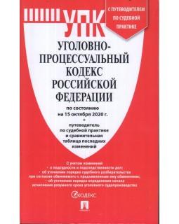 Уголовно-Процессуальный кодекс РФ по сост. на 15.10.20