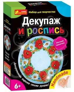 Набор для творчества Декупаж и роспись. Красные тюльпаны
