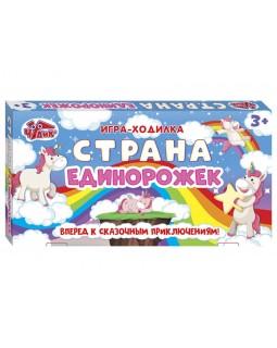 Настольная игра - Страна Единорожек