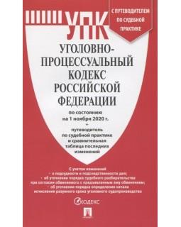 Уголовно-процессуальный кодекс Российской Федерации по состоянию на 1 ноября 2020 г.