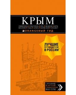 Крым: путеводитель + карта