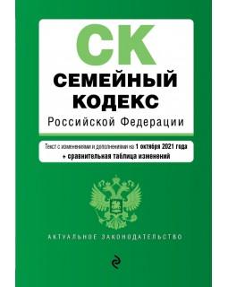 Семейный кодекс Российской Федерации. Текст с изм. и доп. на 1 октября 2021 г.