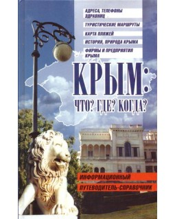 Крым: Что? Где? Когда? Информационный путеводитель-справочник