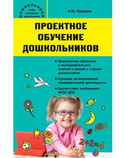 Проектное обучение дошкольников