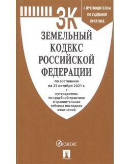 Земельный кодекс Российской Федерации по состоянию на 25 октября 2021 г.